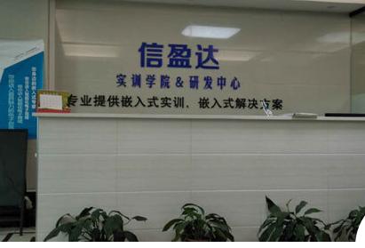 信盈达郑州分校