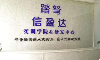 信盈达南宁分校