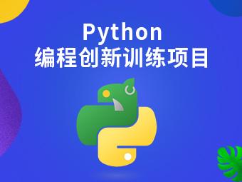 Python编程创新训练项目