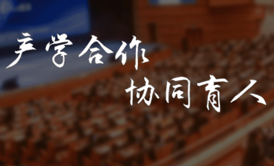喜讯:信盈达成功入选教育部高等教育司2018年第一批产学合
