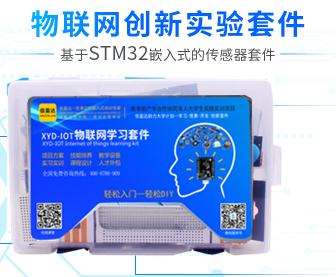 XYD-IOT物联网创新实践套件