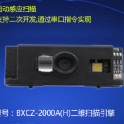 二维扫描引擎E2000A(H)